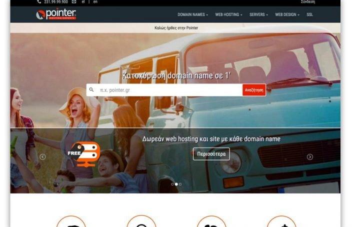 Νέο website της Pointer.gr