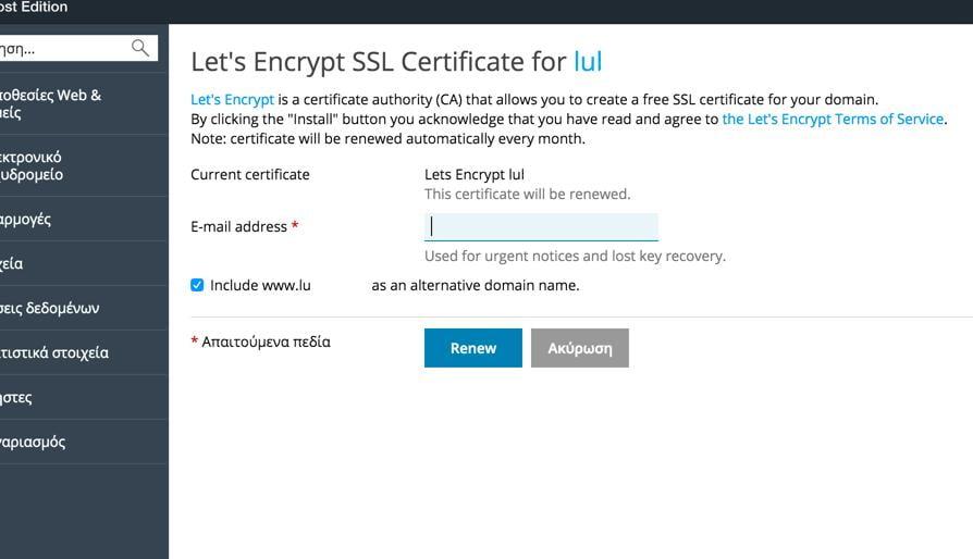 free ssl domain input