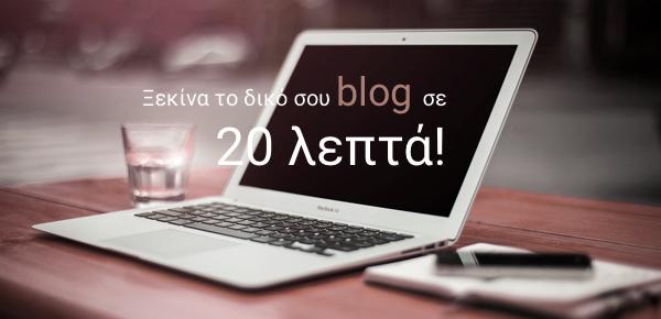 Ξεκινα το δικο σου blog τώρα!