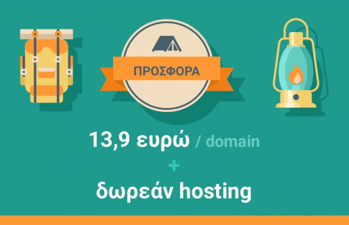 Προσφορά domain name
