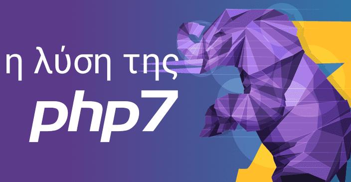 Βρες την λυση της PHP7