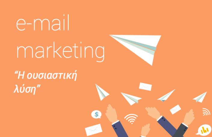 email marketing για μικρες επιχειρησεις