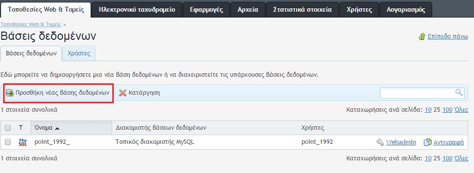 Προσθήκη νέας βάσης δεομένων