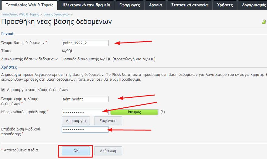 Ονομα χρήστη βάσης δεδομένων