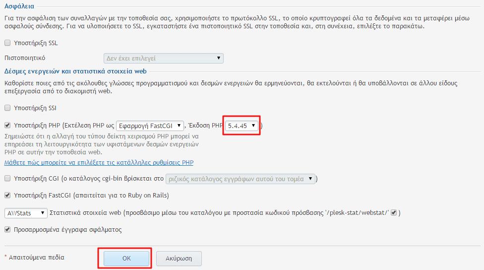 Έκδοση PHP