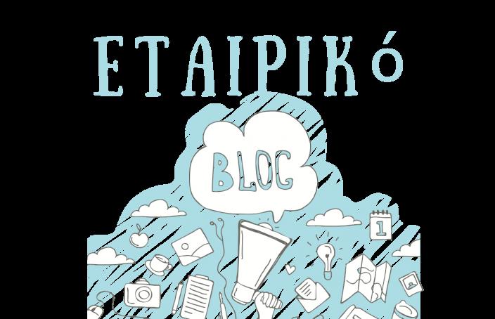 εταιρικό blogging
