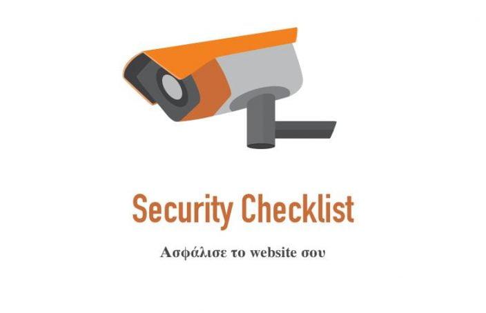 Ασφαλεια στο website
