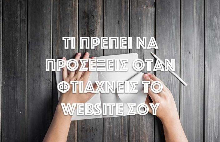 λαθη που κανουμε στο website