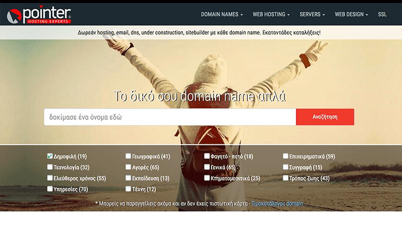 κεντρική κατηγορία domains