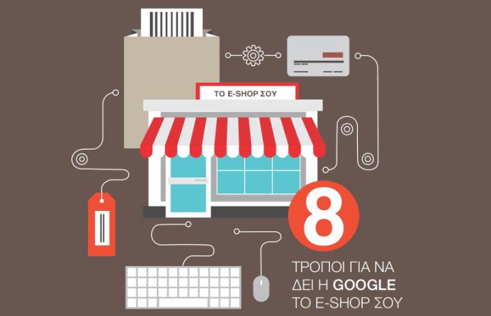 τροποι για να δει το e-shop σου η google