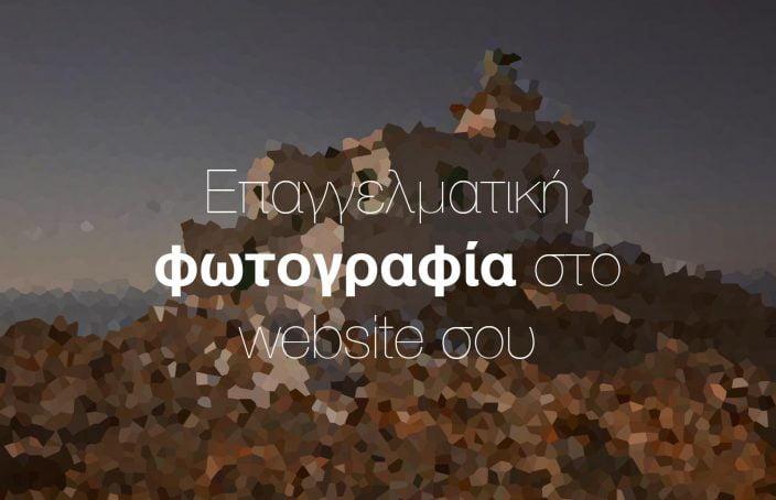 επαγγελματικη φωτο στο site σου