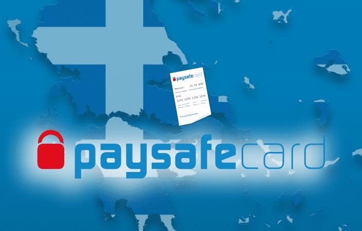 Αλλαγές στις paysafe καρτες