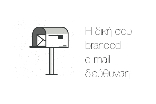 branded e-mail διευθυνση