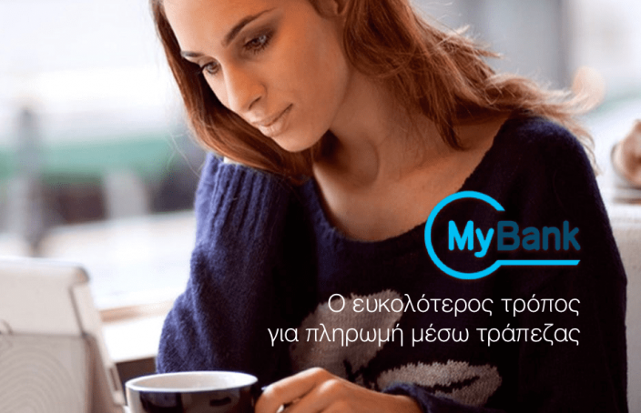 mybank ο ευκολοτερος τροπος να πληρωσεις μεσω τραπεζας