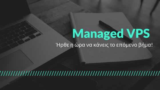 Πώς το managed hosting μπορεί να σου λύσει τα χέρια