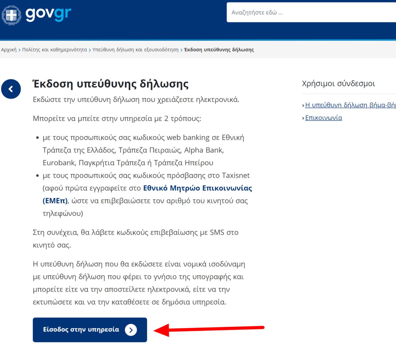 Είσοδος στην υπηρεσία gov.gr για αλλαγή ιδιοκτήτη ονόματος