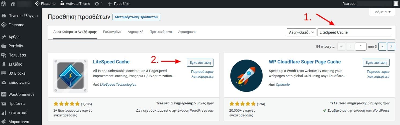 Εγκατάσταση και ενεργοποίηση LiteSpeed Cache μέσα από το διαχειριστικό του WordPress.