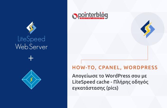 Απογείωσε τo WordPress σου με LiteSpeed Cache - Πλήρης οδηγός εγκατάστασης (pics)